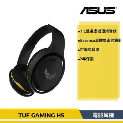 【現貨】ASUS 華碩 TUF GAMING H5 電競耳機