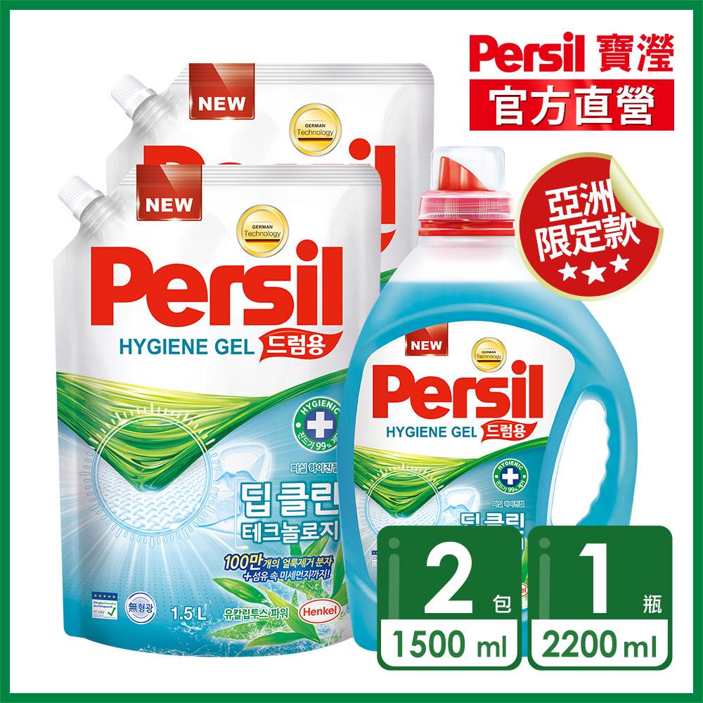 Persil 寶瀅 抑菌防螨洗衣凝露 熱銷1+2組(2.2L x 1瓶+1.5L x 2包)