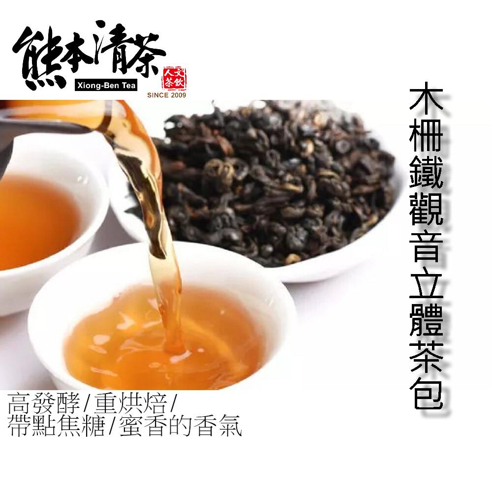 熊本清茶木柵鐵觀音(立體茶包25入)