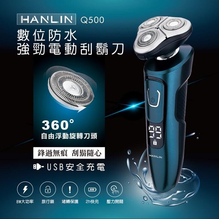 hanlin q500 數位強勁防水電動刮鬍刀 自動刮鬍刀 可全身水洗 防水刮鬍刀