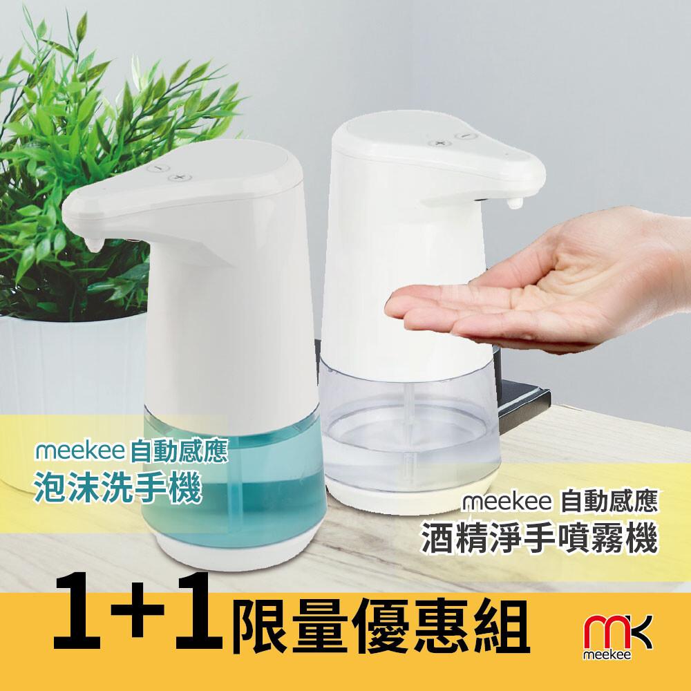 meekee 自動感應酒精殺菌淨手噴霧機+自動泡沫洗手機 優惠組