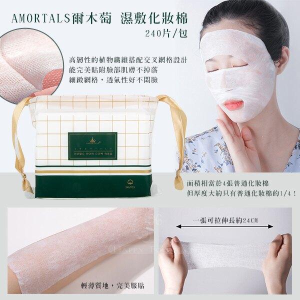 AMORTALS爾木萄 濕敷化妝棉/包