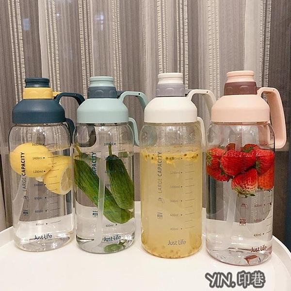 帶刻度塑料水杯子女大容量1.8L男便攜水瓶吸管太空杯戶外運動水壺 印巷家居
