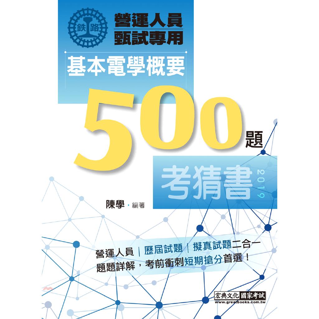《宏典文化》基本電學概要考猜書500題[9折]