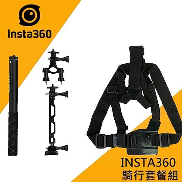 名揚數位 INSTA360 bundle 騎行套餐 公司貨 ONE / ONE X 原廠公司貨 ONE R (不含自拍桿)