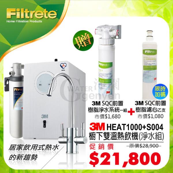 3m heat1000 櫥下型雙溫飲水機 (送s004淨水器) (送3m樹脂系統+樹脂替換濾心1支)