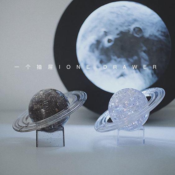 生日禮物「一個抽屜 」星球宇宙塑料3d水晶拼圖創意裝飾居家擺件生日禮物