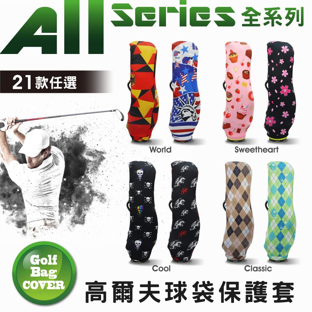 【EG-PLAY】高爾夫球袋保護套 Golf Bag Cover-全系列21款