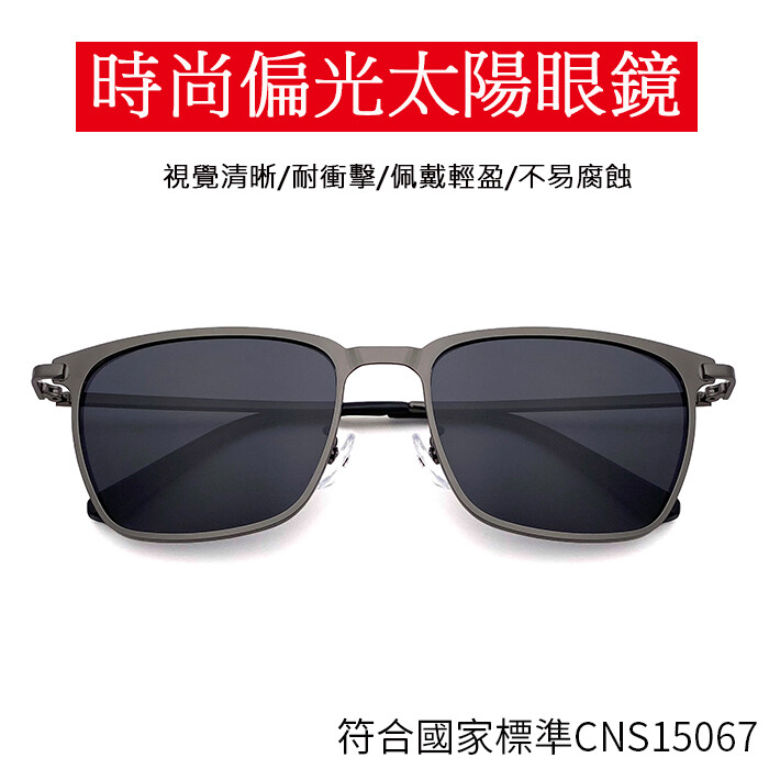 時尚偏光太陽眼鏡 駕駛墨鏡 高品質太陽眼鏡 男女適用 100%抗紫外線uv400