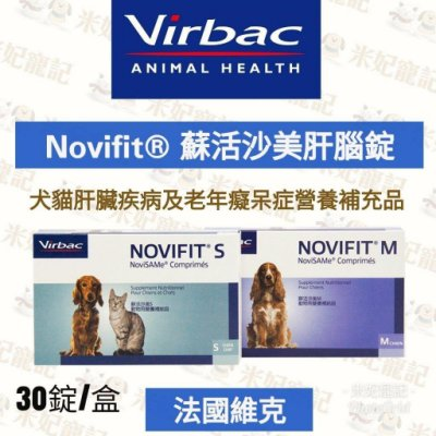 【米妃寵記】Virbac法國維克Novifits蘇活沙美肝腦錠S 肝錠 SAME 肝臟保養 肝臟保健 肝臟修護