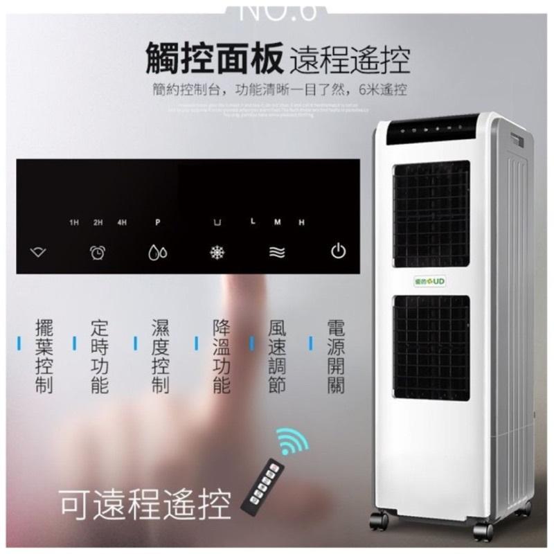 優的 30公升水冷扇 UD3000 附遙控器  免加冰塊 操作簡單