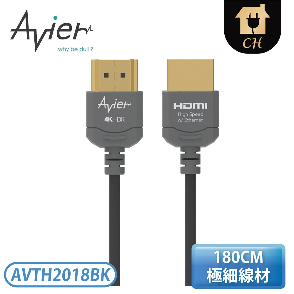 [Avier] Fit! 極細.超高清影音傳輸線 1.8M AVTH2018BK