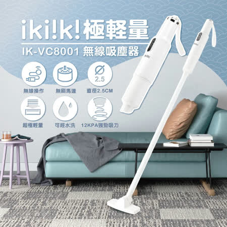 ikiiki伊崎家電 極輕量無線吸塵器 IK-VC8001