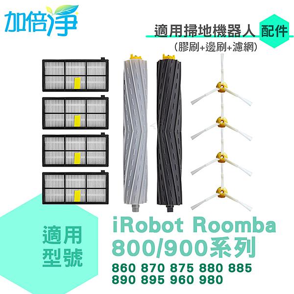 加倍淨 適用iRobot Roomba 860 870 875 880 885 890 895 960 980掃地機(膠刷+濾網*4+邊刷*4)
