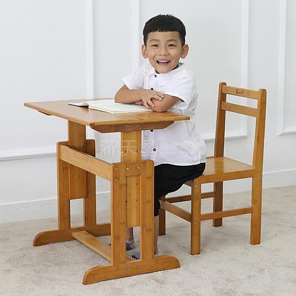 竹山下學習桌學生寫字桌椅套裝小學生寫字台可升降楠竹兒童書桌 滿天星