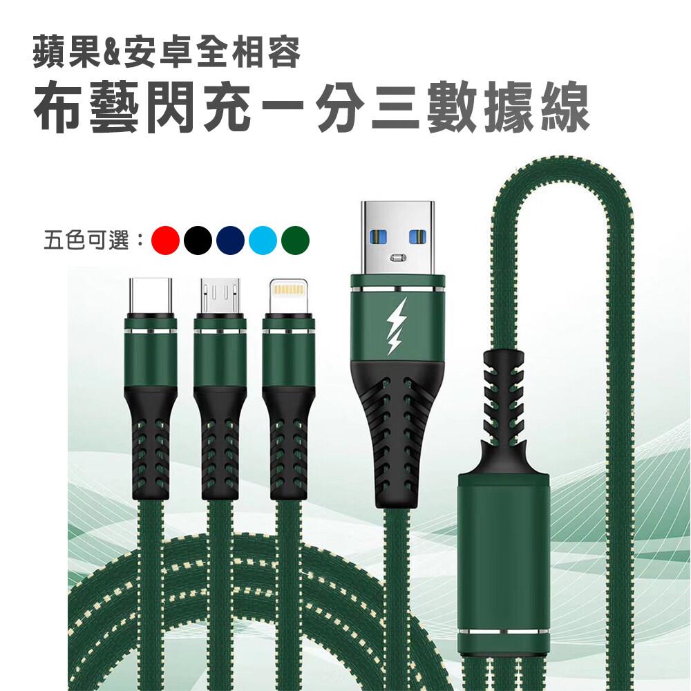 showhan5a 閃充 一分三 充電傳輸線lightning+microusb+type-c