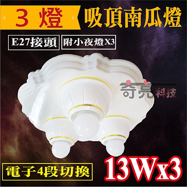 【奇亮科技】含稅 3燈吸頂燈 附小夜燈+10W LED燈泡3顆 E27南瓜燈 吸頂燈具 F4-63943-10