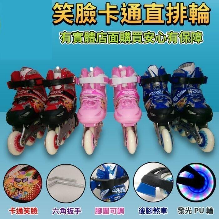 03058-046-興雲網購高品質笑臉卡通pu閃光直排輪鞋可調式兒童直排輪鞋 滑板車 蛇板
