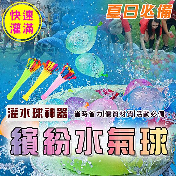 (類型A)繽紛水氣球 水球 氣球 玩具 灌水球神器 打水戰 氣球膠圈 注水接頭 打水仗【葉子小舖】