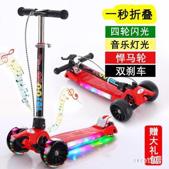 滑板車3三輪四輪閃光2-6-9歲小孩滑滑車搖擺折疊腳踏車可升降 LR8444