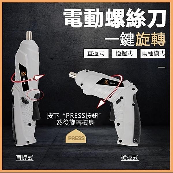 多功能電動螺絲刀【可開發票 送47件套】電動起子機 螺絲刀 修繕工具『潮流世家』