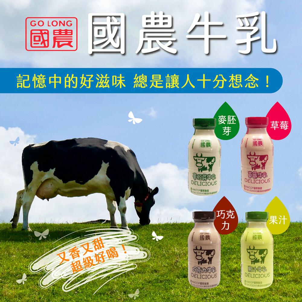 國農記憶中的好滋味國農牛乳pp瓶裝215ml(4組x6瓶)箱裝