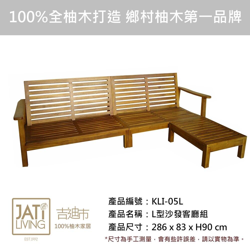 【吉迪市柚木家具】柚木L型沙發椅 100%柚木製 客廳組 三人位 腳椅 現代 簡約 鄉村 木沙發 保固一年 KLI-05L