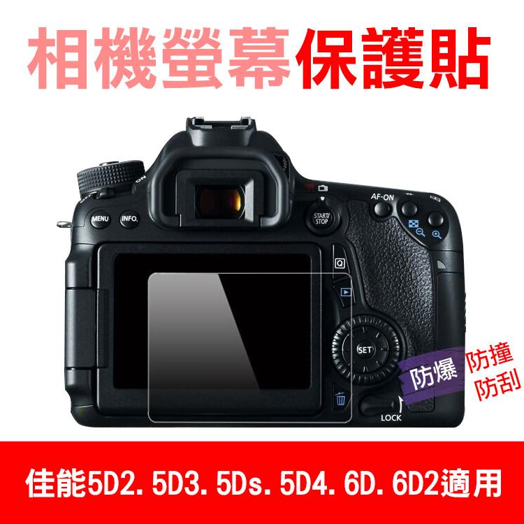 佳能 5d2相機螢幕保護貼 5d35ds5d46d6d2皆適用