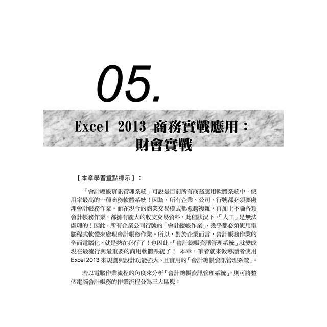 Excel 武功祕笈