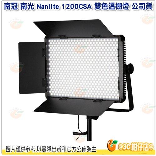 @3C 柑仔店@ 南冠 南光 Nanlite 1200CSA 雙色溫棚燈 公司貨 3200-5600K LED 攝影燈