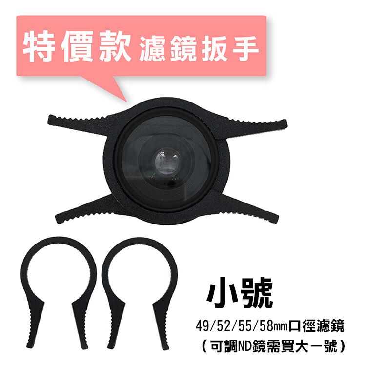 特價款濾鏡扳手 小號 濾鏡拆卸板手