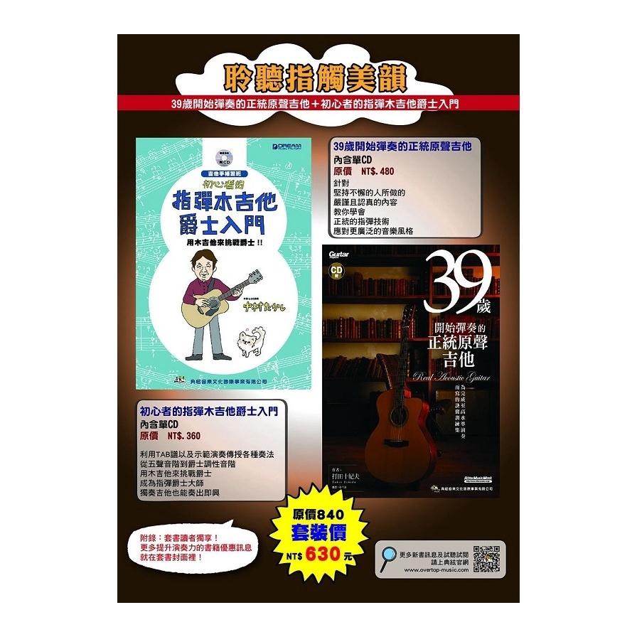 聆聽指觸美韻套書(39歲開始彈奏的正統原聲吉他+初心者的指彈木吉他爵士入門/附2CD)