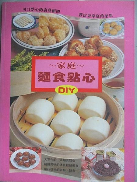 【書寶二手書T2/餐飲_DGH】家庭麵食點心DIY_胡家國, 賴威昇