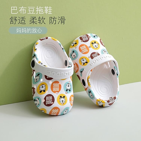 洞洞鞋 巴布豆兒童拖鞋夏寶寶洞洞嬰兒幼1-3歲2男童女室內防滑小童涼拖鞋 城市科技