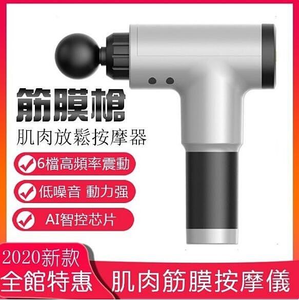 台灣現貨已過BSMI認證 電動按摩槍 運動筋膜槍 腰椎按摩器頸椎按摩 肩椎按摩器 依凡卡時尚