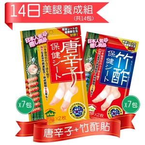 <日本正宗>竹酢貼美腿養成組-(唐辛子7包+竹酢7包)