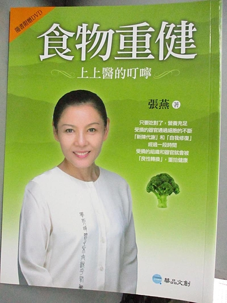 【書寶二手書T9/養生_E96】食物重健-上上醫的叮嚀_張燕