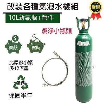氣泡水機 CO2鋼瓶 二氧化碳鋼瓶 氣泡水機改裝 氣泡水鋼瓶 10公升全新瓶