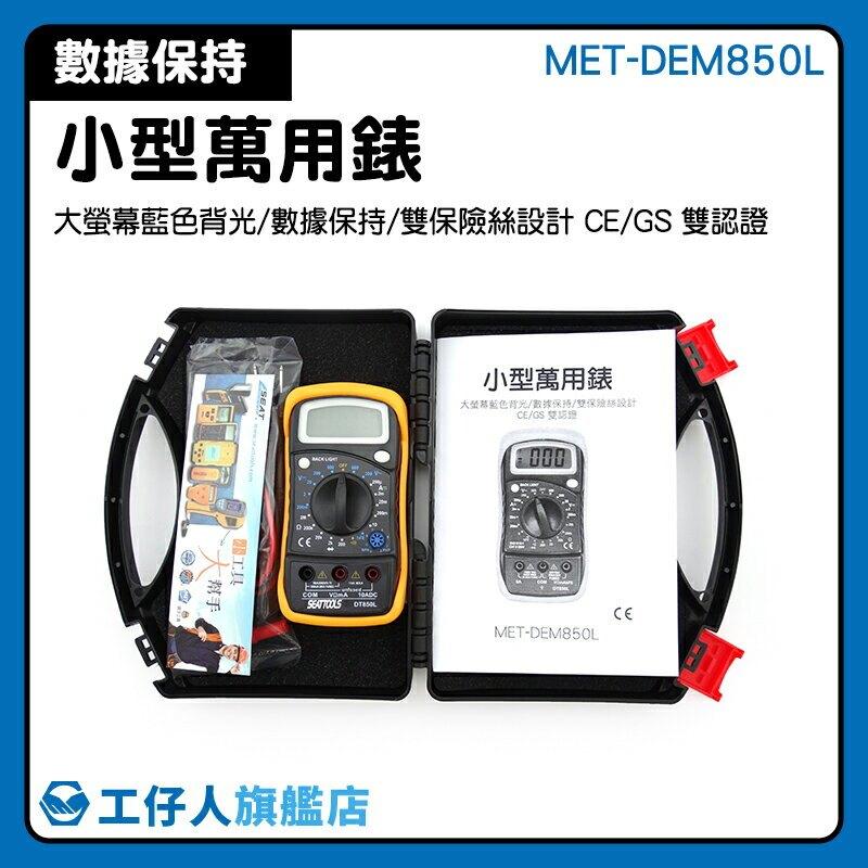 MET-DEM850L 數位電錶 小型萬用錶 電工師傅 測電錶 通用型 小型電錶