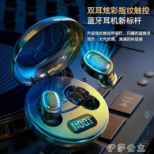 無線耳機 無線藍芽耳機雙耳入耳式新概念超長待機微小型迷你隱形 YYJ 伊莎公主