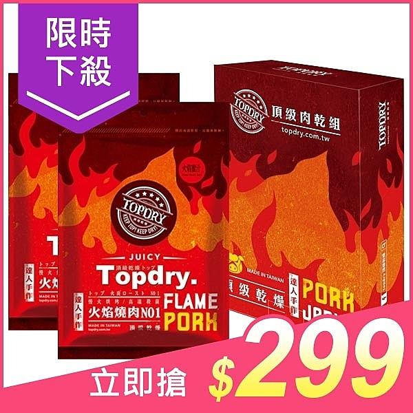 TOPDRY 頂級乾燥 頂級肉乾2入組(火焰蜜汁160g+四川麻辣160g)【小三美日】原價$320