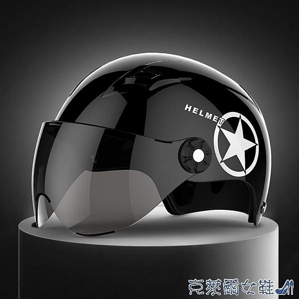 頭盔 電瓶電動車頭盔安全頭帽男女士夏季安全帽全盔灰四季摩托車盔半盔 快速出貨