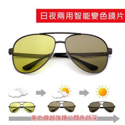 日夜兩用變色偏光太陽眼鏡 雷朋墨鏡 飛行員造型 防眩光反光/駕駛墨鏡/夜視鏡/抗紫外線UV400