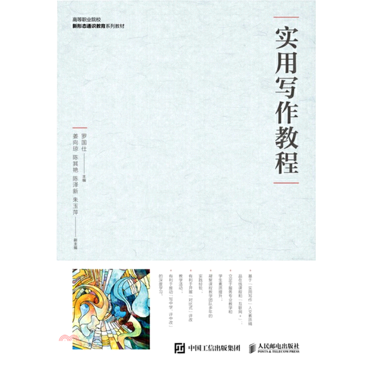《人民郵電出版社》實用寫作教程(簡體書)[65折]