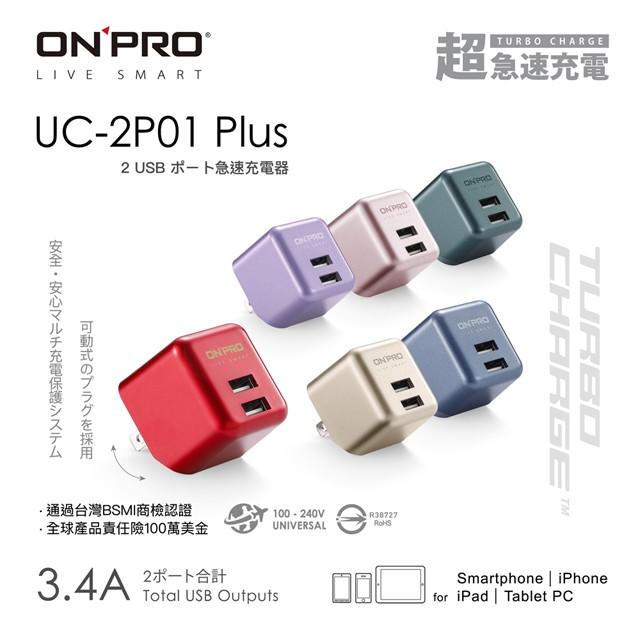 (免運)ONPRO UC-2P01 3.4A 第二代 超急速漾彩充電器 折疊 Plus版限定色 【officemart】