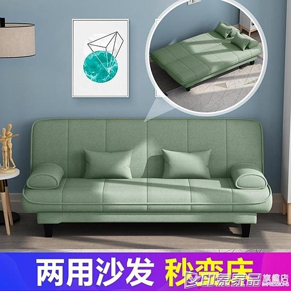 沙發 布藝沙發經濟小戶型可折疊沙發床兩用單雙人簡約租房多功能網紅款 印象家品