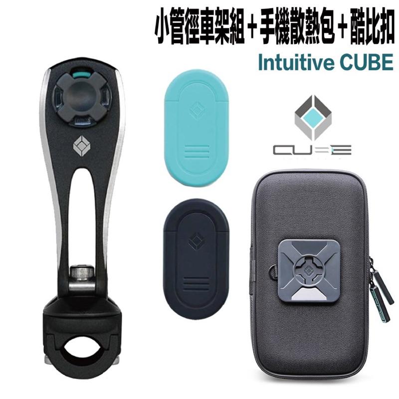 Cube X-Guard 無限扣 手機架 黑色 小管徑車架組+手機防潑水包+酷比扣 適用 重機 偉士牌 gogoro2
