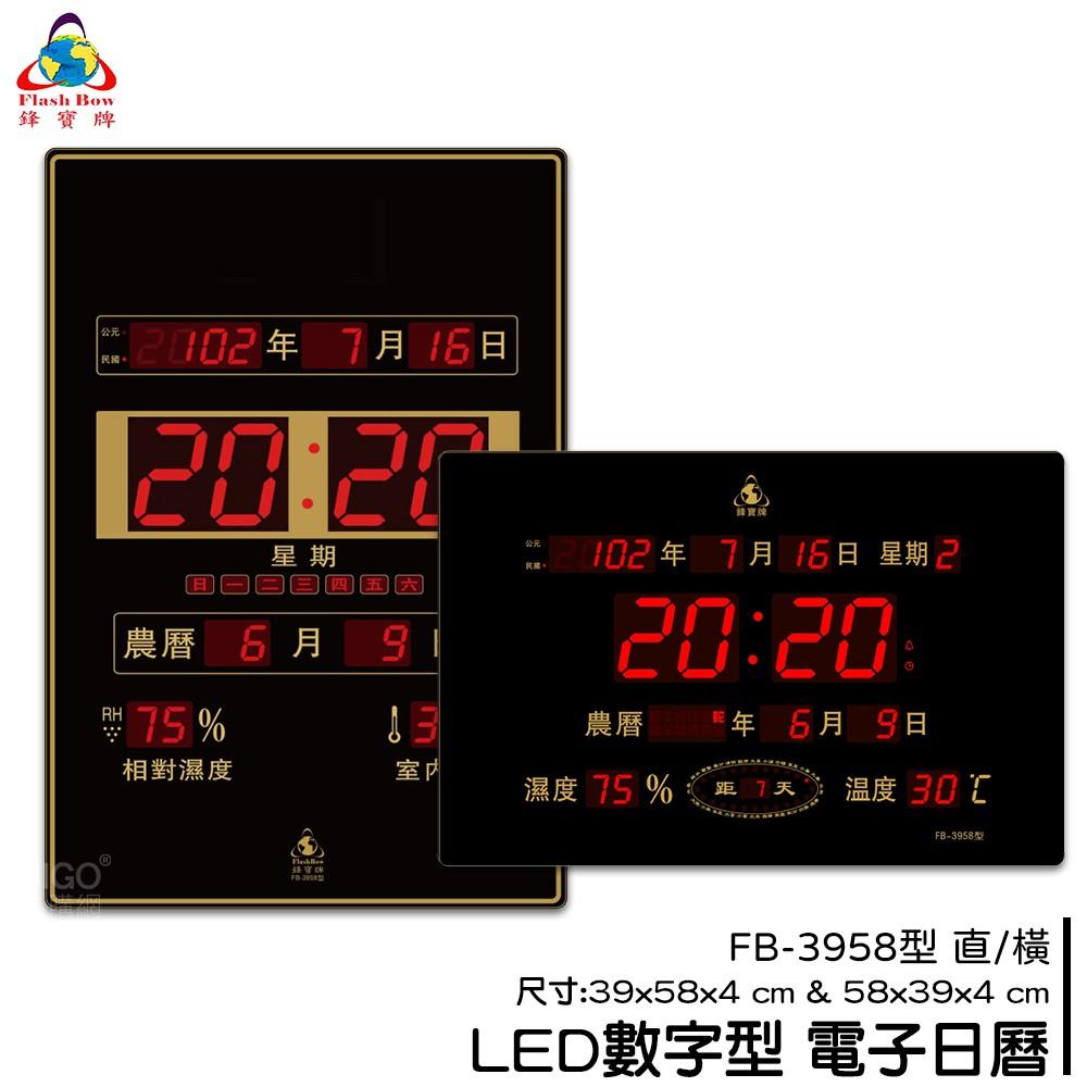 鋒寶 FB-3958 LED電子日曆 數字型 萬年曆 時鐘 電子時鐘 電子鐘 報時 日曆 掛鐘 LED時鐘 數字鐘