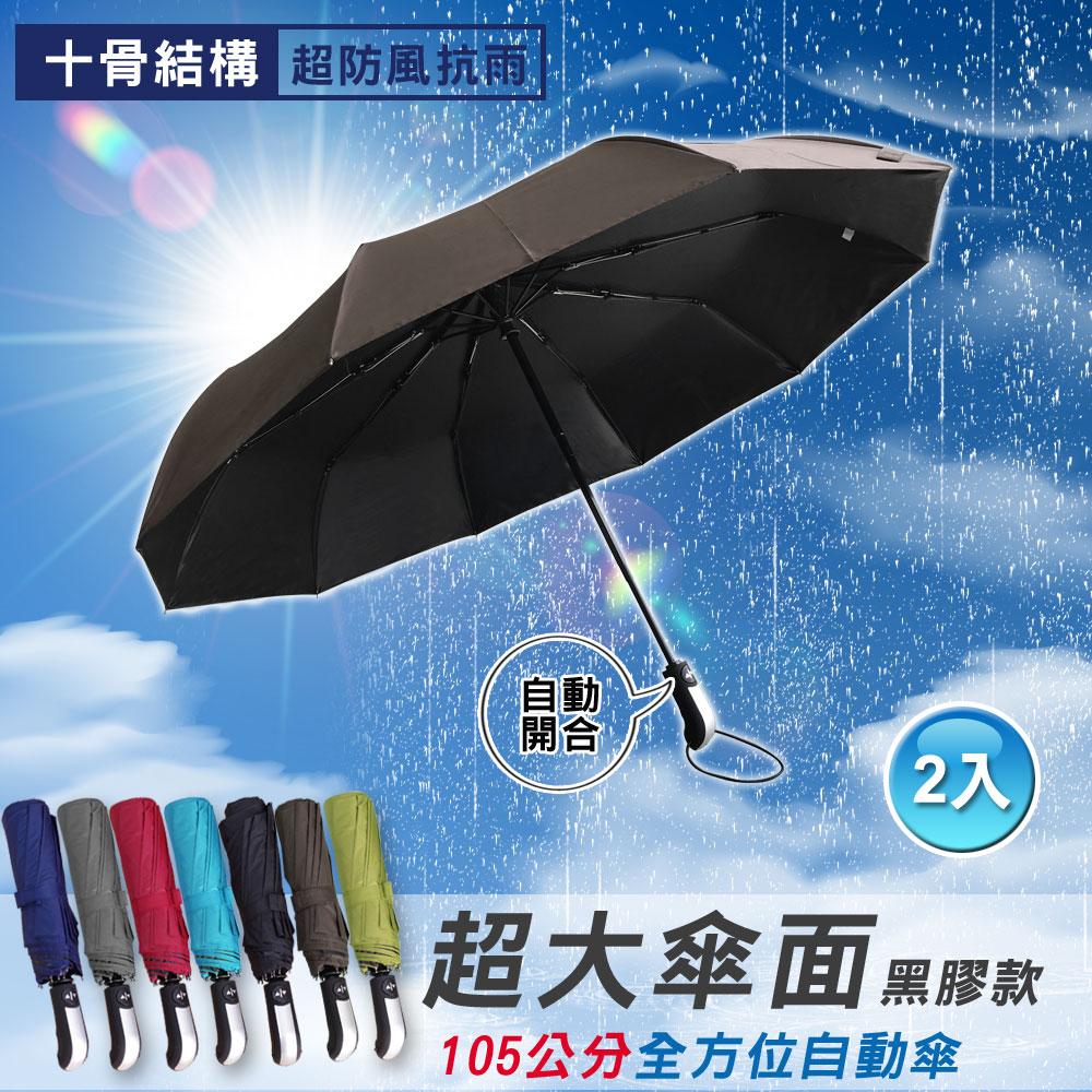 LISAN 105公分全方位自動傘-黑膠款 2入