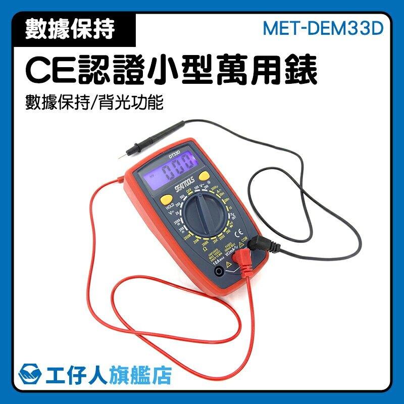 水電工 萬能電表 智能迷你萬用表  電力變壓器 MET-DEM33D 帶方波信號輸出